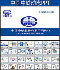 中国中铁公司PPT模板