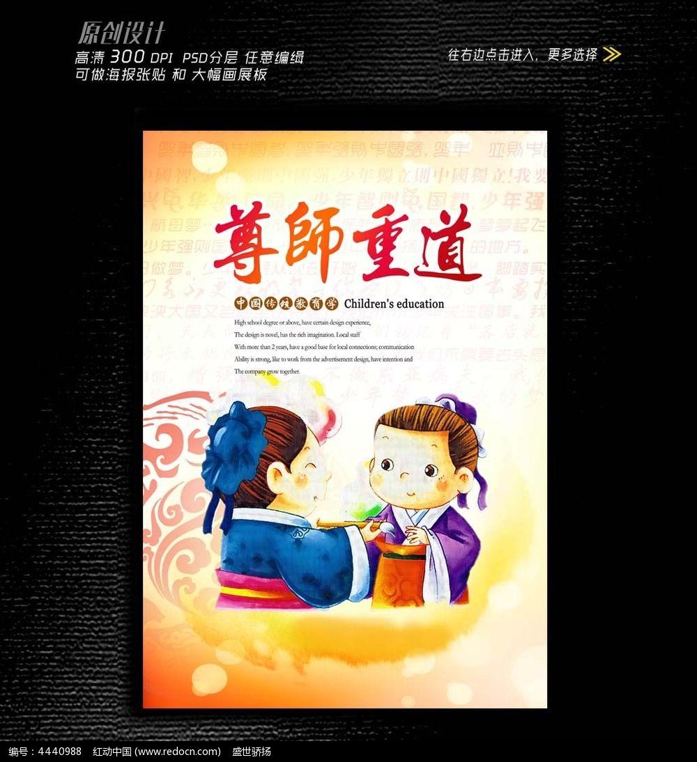 校园儿童教育漫画psd海报设计素材下载