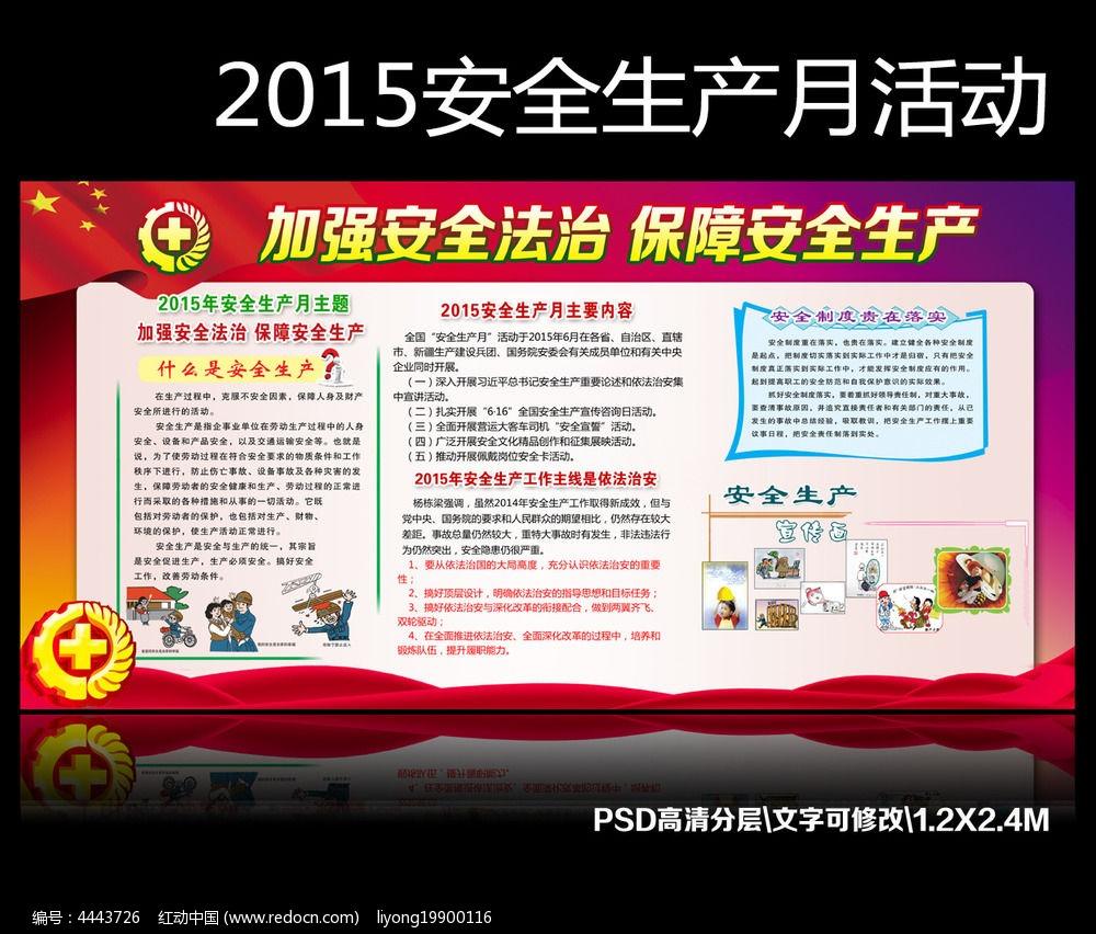 企业安全宣传栏囹�a_企业/学校/党建展板 消防|安全生产展板 2015安全生产月宣传栏  请您