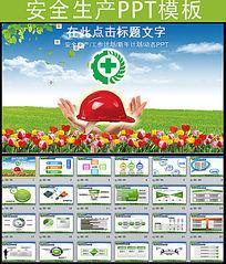 2015年安全生产月主题宣传教育PPT模板