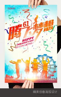 61儿童节腾飞梦想创意海报设计