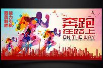 炫彩奔跑在路上企业海报设计