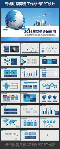 创意蓝色科技工作总结PPT模板设计