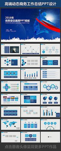 创意蓝色科技工作总结会议PPT模板设计