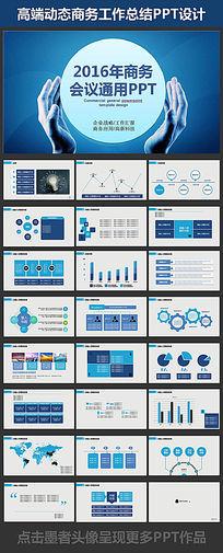 创意蓝色企业规划工作总结PPT通用版