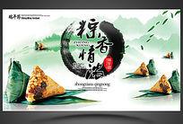 创意水墨端午节粽子海报设计