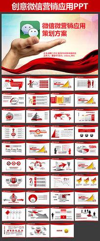 创意微信营销PPT策划方案设计