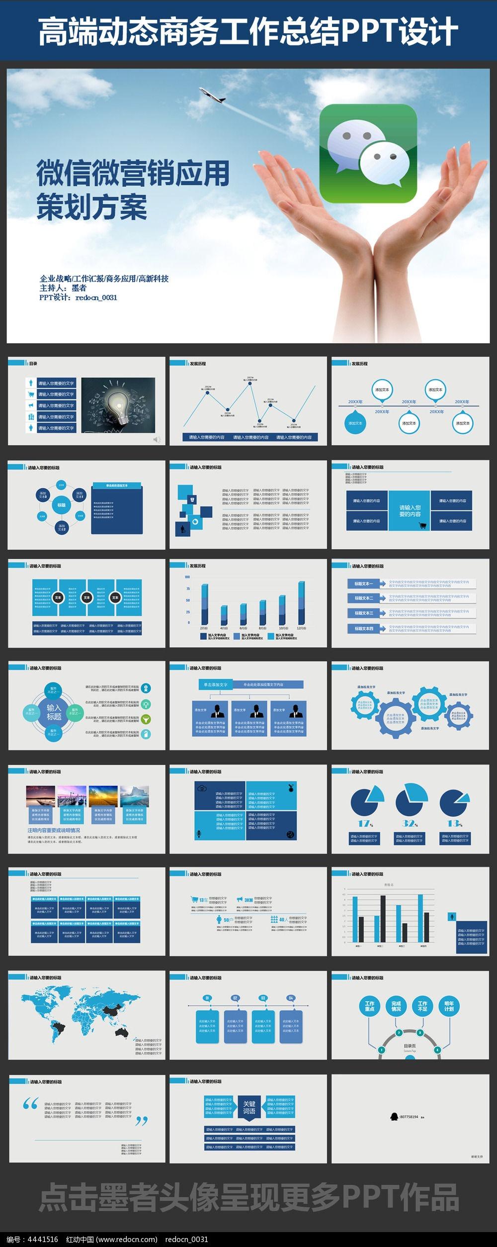 创意微信营销ppt应用设计