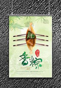 端午节创意粽子海报设计