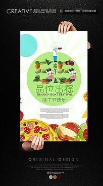 端午节美食活动海报设计