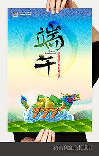 端午节赛龙舟活动海报设计