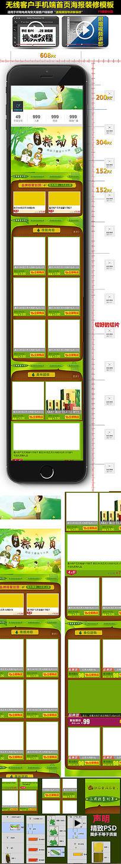 端午节手机客户端首页全屏模板 PSD