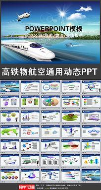 高铁运输物流PPT模板