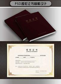 公司授权证书设计