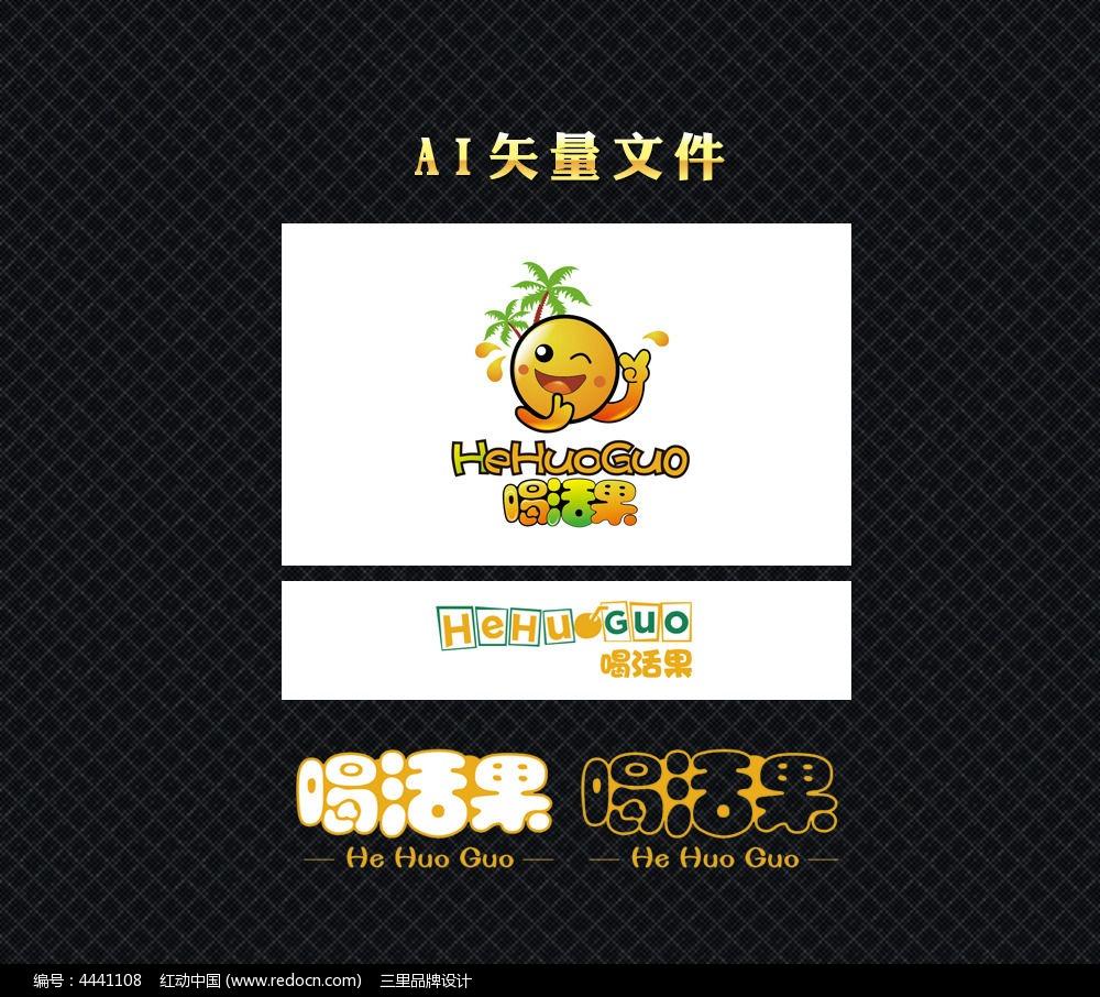 喝火果水吧logo设计(原创出售)图片