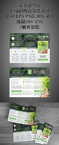 环保产品三折页设计