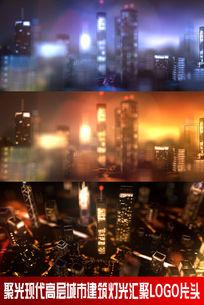 聚光现代高层城市建筑灯光汇聚LOGO片头