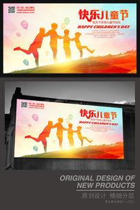 快乐儿童节活动海报