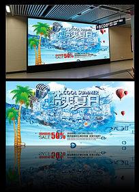 酷爽夏日活动海报设计