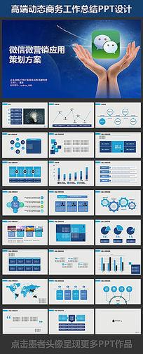 蓝色科技微信营销应用策划方案PPT设计