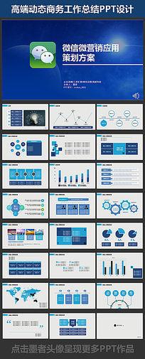 蓝色通讯微信营销应用PPT设计
