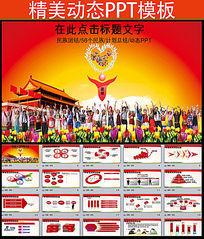 民族团结和谐社会会议总结PPT模板