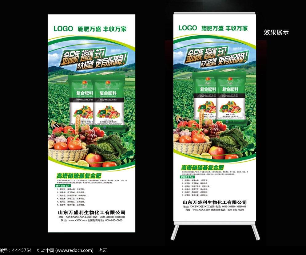 农资产品宣传展架模板