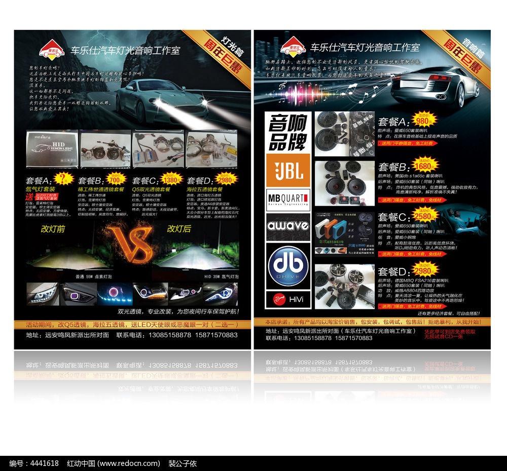 汽车灯光音响改装DM宣传单PSD素材下载 宣传单 彩页 DM单设计图片