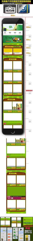 手机端端午节首页海报装修模板 PSD