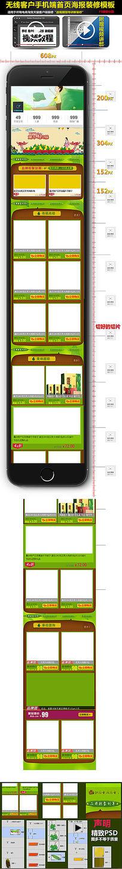 手机端午节首页装修模板 PSD