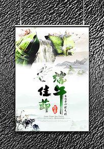 水墨山水端午节宣传海报