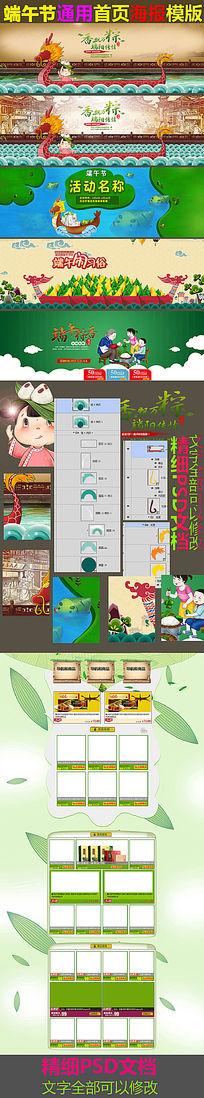 淘宝天猫端午节活动首页设计