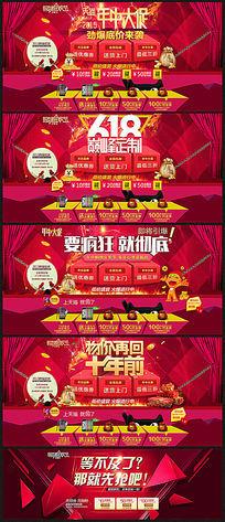 淘宝天猫京东618促销海报设计