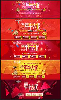 淘宝天猫京东618大促海报设计