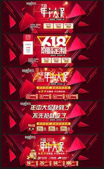 11款 淘宝天猫京东618促销海报设计