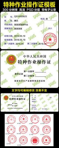 特种作业操作证设计 PSD