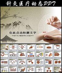 中国风中医针灸养生讲座动态PPT模板