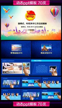 中国共青团员ppt模板