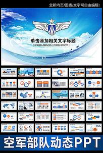 中国空军部队PPT