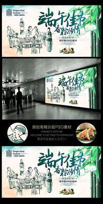端午佳节香粽传情促销海报