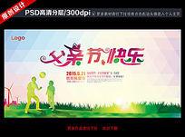 父亲节快乐宣传海报设计
