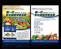 化肥产品宣传单设计