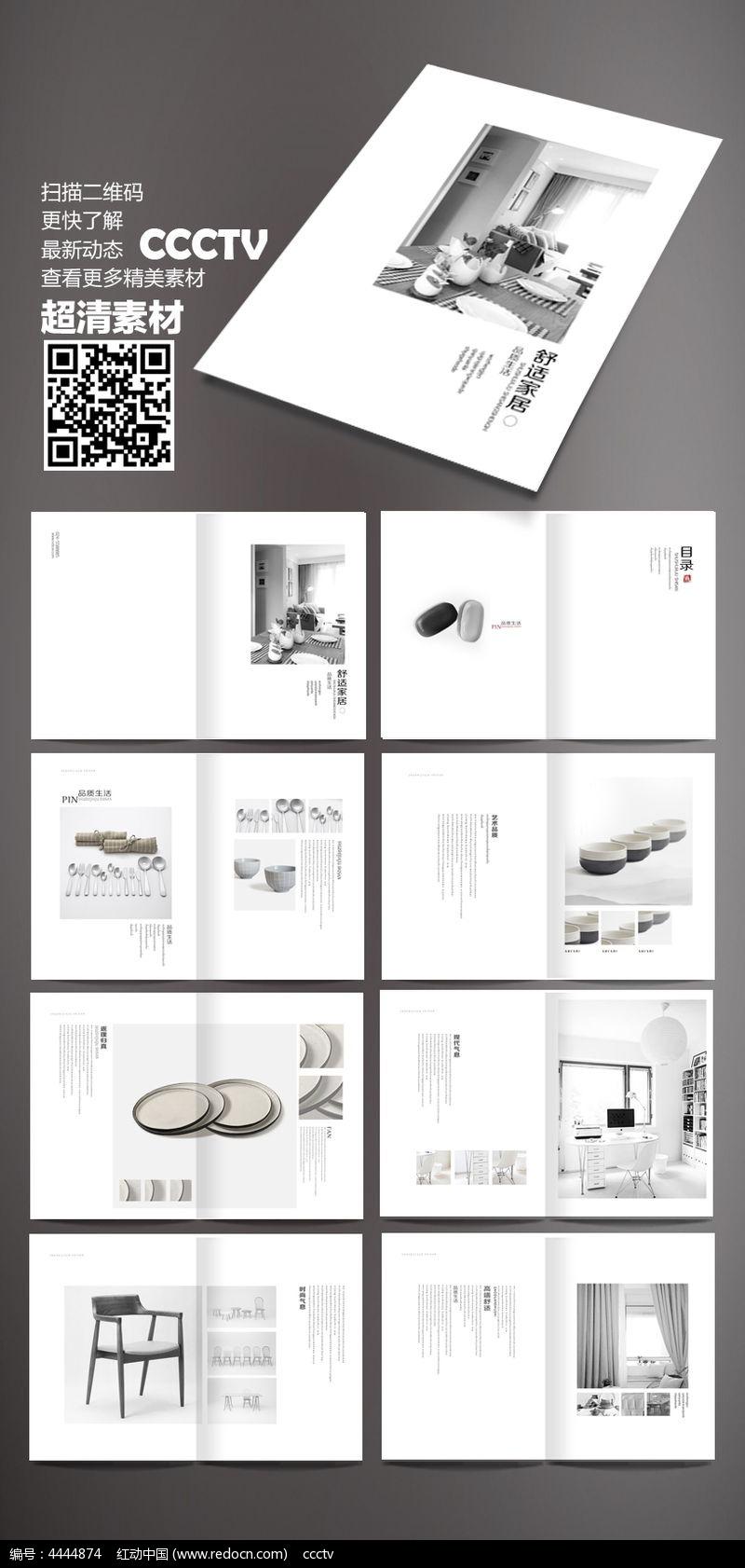 标签:家居画册 家具画册 画册模板 宣传册设计 画册板式 排