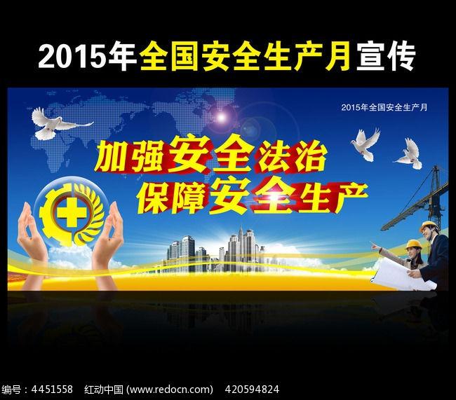 签:2015年安全生产展板 安全生产月展板 加强安全法治 保障安全生