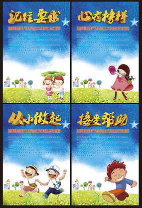 卡通幼儿园挂图设计