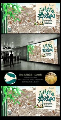 龙情粽意舞端阳端午节海报设计