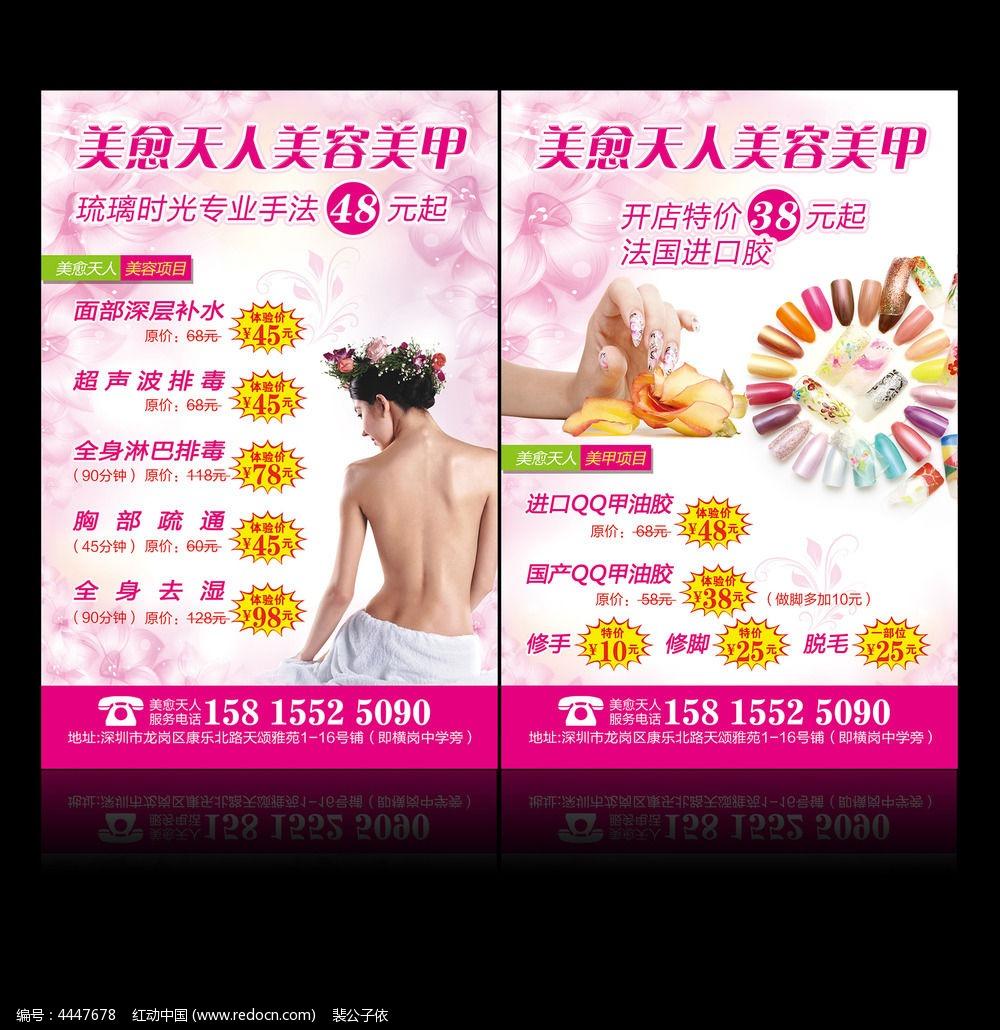 7款 美容院促销活动宣传单设计psd下载图片