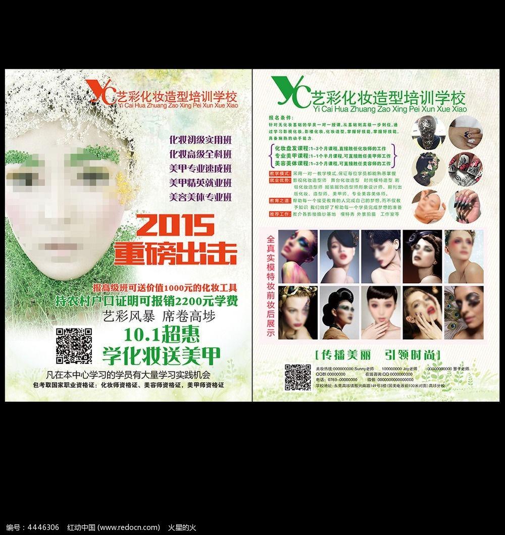 美妆培训学校活动宣传单图片