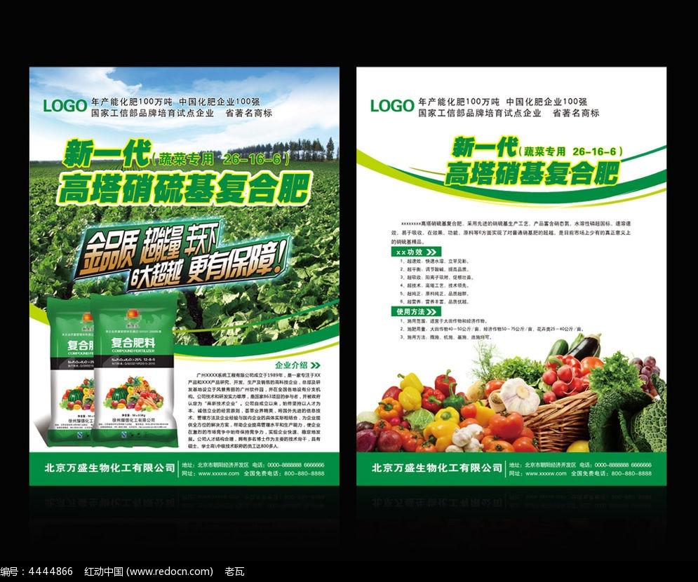 农资产品宣传单模板psd素材下载_宣传单|彩页|dm单图片