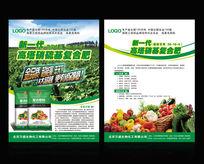 农资产品宣传单模板